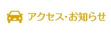リリー動物病院・名古屋市昭和区へのアクセスとお知らせ