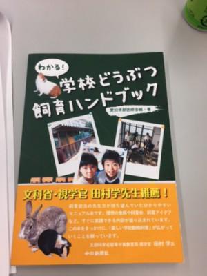 「学校で飼育されている兎達がよりいい環境でより健康に飼育されるように」という目的で書かれた本