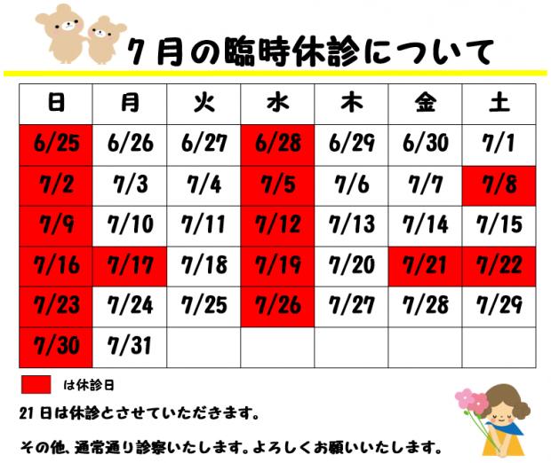 7月休診日のお知らせ