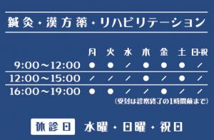 診療三内サイン (002)③