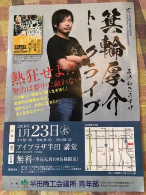 箕輪厚介さんのトークライブ