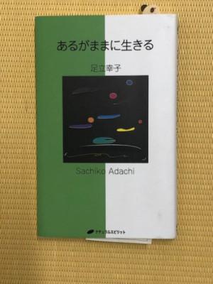 中村肇先生ご推薦の本