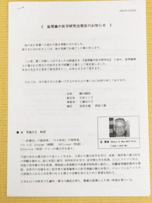 温雪楓中医学研究会ご案内の手紙