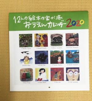 福島の子供たちの合宿を応援するカレンダー