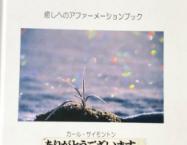 堀田先生から頂いた本