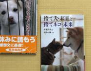 去年夏に購入した本